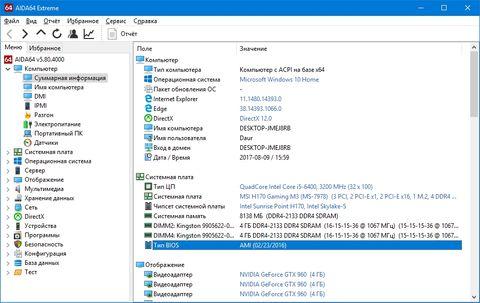 «Тип BIOS» в AIDA64